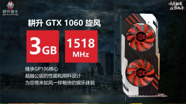 GeForce GTX 1060 3 GB oraz GeForce GTX 1050 - Nowe informacj [3]