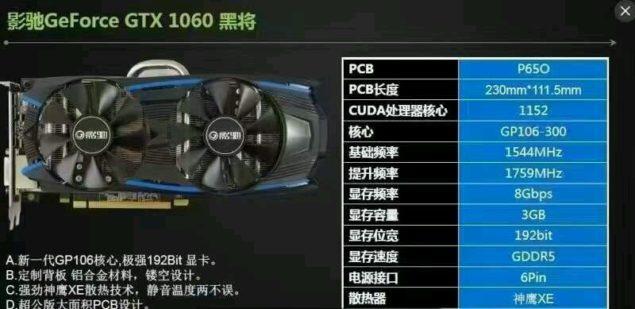 GeForce GTX 1060 3 GB oraz GeForce GTX 1050 - Nowe informacj [8]