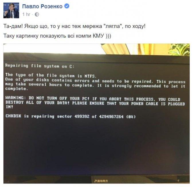 Ransomware Petya atakuje! Sparaliżowane pół Europy [2]
