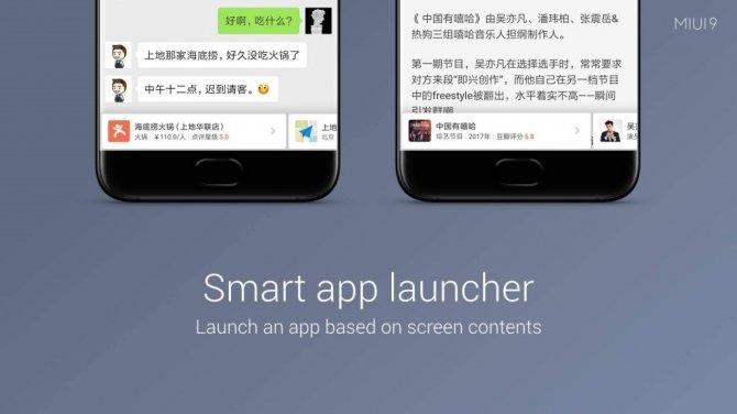 Xiaomi prezentuje nakładkę MIUI 9 i smartfona Mi 5X [2]