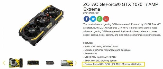 GeForce GTX 1070 Ti - Zapowiedziano już 40 autorskich modeli [3]