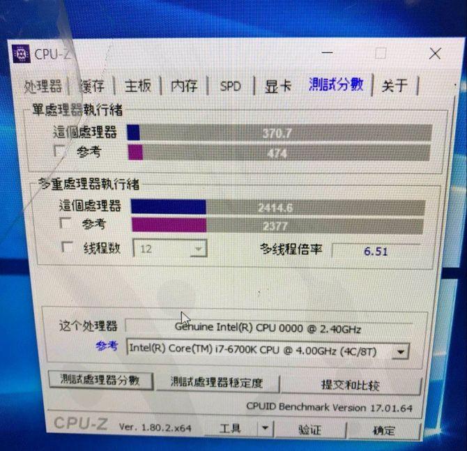 Intel Coffee Lake-H - kolejne testy na horyzoncie [3]