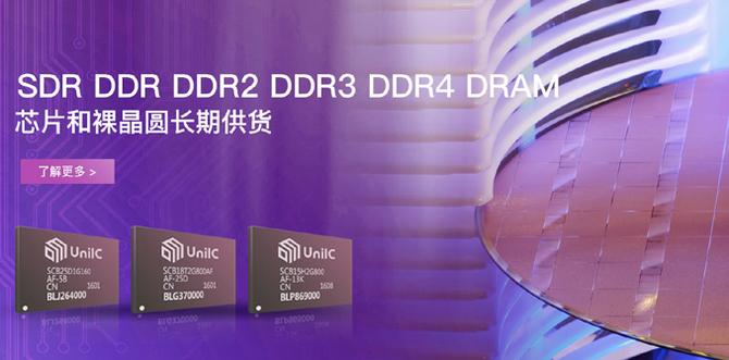 Xi'an UniIC Semiconductors rozpoczyna sprzedaż pamięci DDR4 [1]