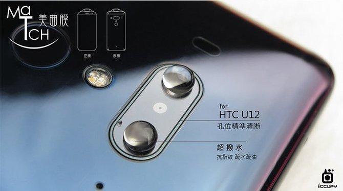 HTC U12+ - dzięki producentowi etui znamy wygląd smartfona [3]