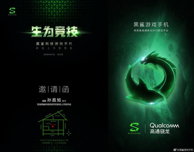 Xiaomi pokaże gamingowego smartfona już 13 kwietnia [1]
