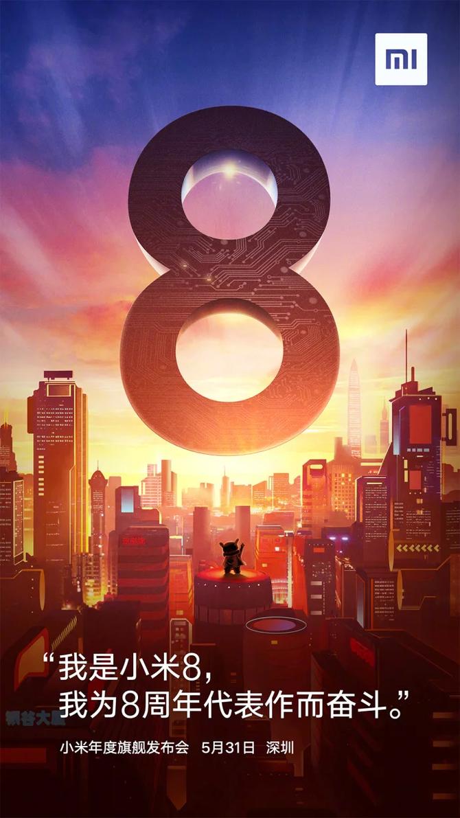Xiaomi Mi 8 zadebiutuje już 31 maja. Co o nim wiemy? [3]