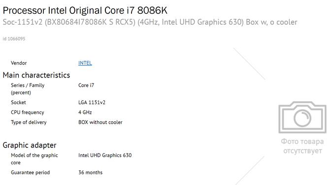 Intel Core i7-8086K trafia do sklepów w wysokich cenach [3]