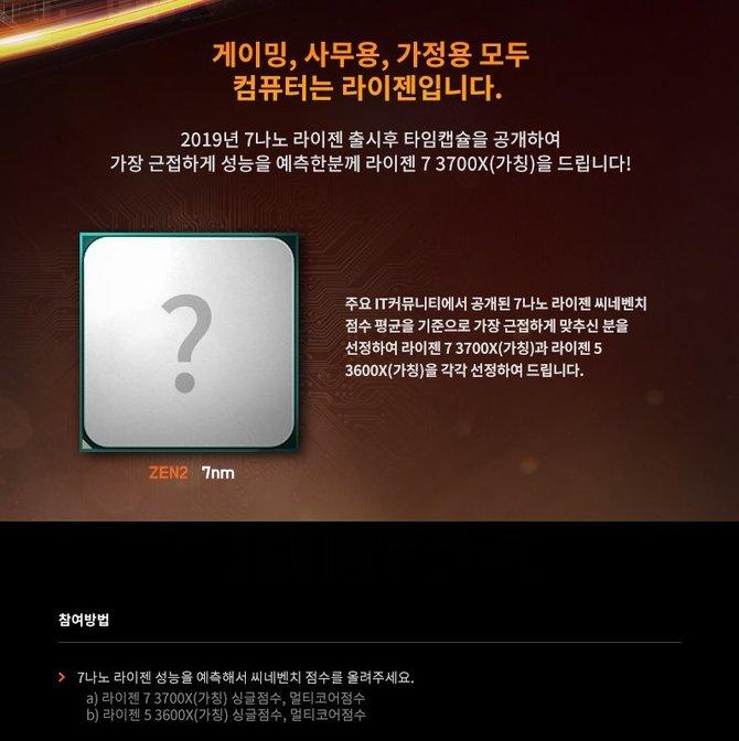 AMD zapowiada procesory Ryzen 7 3700X i Ryzen 5 3600X [1]