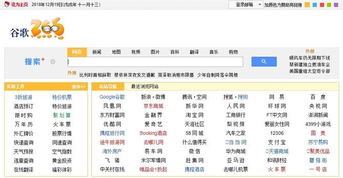 Wewnętrzny konflikt w Google. Projekt Dragonfly wstrzymany [4]