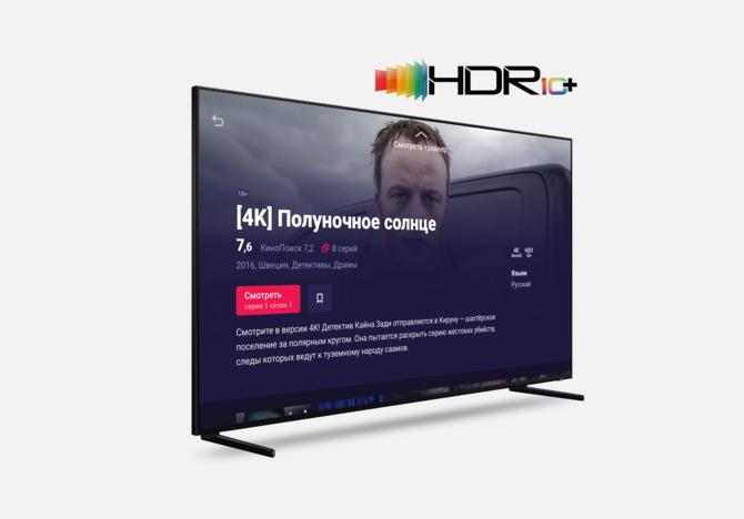 HDR10 + wspiera już 45 firm. Powstaje nowe centrum certyfikacji [1]