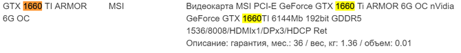 GeForce GTX 1660 Ti od Palita i MSI w ofertach rosyjskich sklepów [2]
