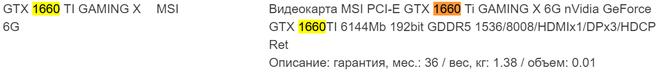 GeForce GTX 1660 Ti od Palita i MSI w ofertach rosyjskich sklepów [3]