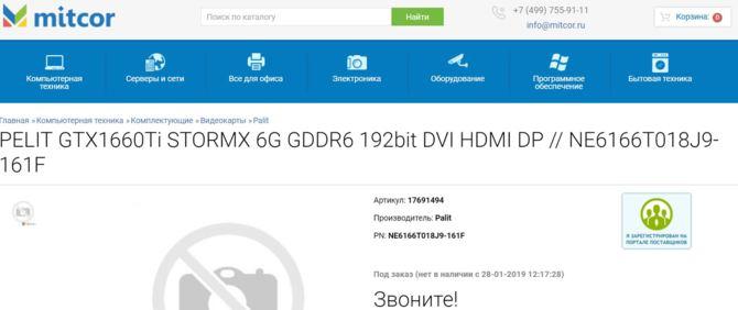 GeForce GTX 1660 Ti od Palita i MSI w ofertach rosyjskich sklepów [7]