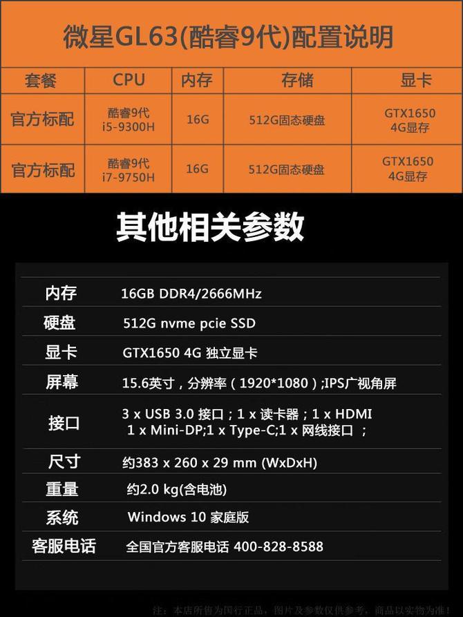 Intel Core i7-9750H rzekomo do 28% wydajniejszy od Core i7-8750H [5]
