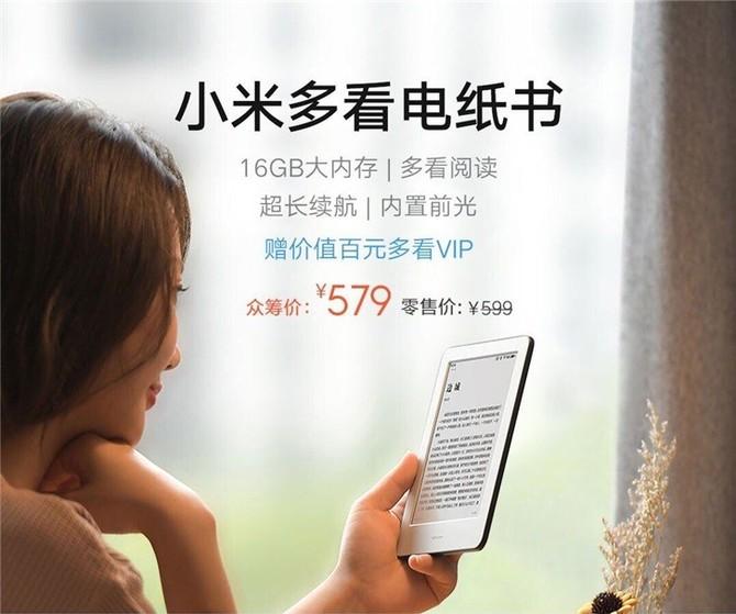 Xiaomi Mi Reader: tani e-czytnik z podświetleniem i na Androidzie [2]