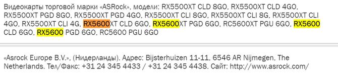 AMD Radeon RX 5600 XT - kolejne wzmianki o kartach graficznych [2]