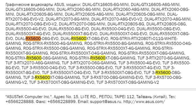 AMD Radeon RX 5600 XT - kolejne wzmianki o kartach graficznych [3]