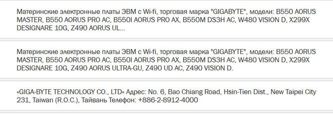 Gigabyte szykuje płyty główne z układami AMD B550 i Intel Z490 [1]