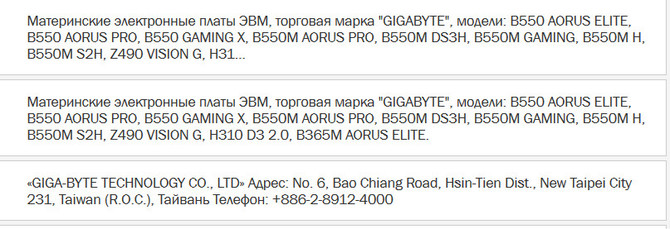 Gigabyte szykuje płyty główne z układami AMD B550 i Intel Z490 [2]