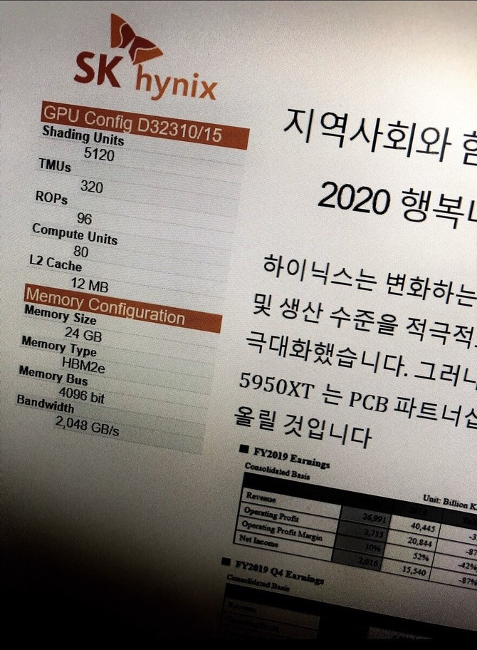 SK Hynix zaprzecza plotkom o AMD BIG NAVI z pamięciami HBM2e [2]